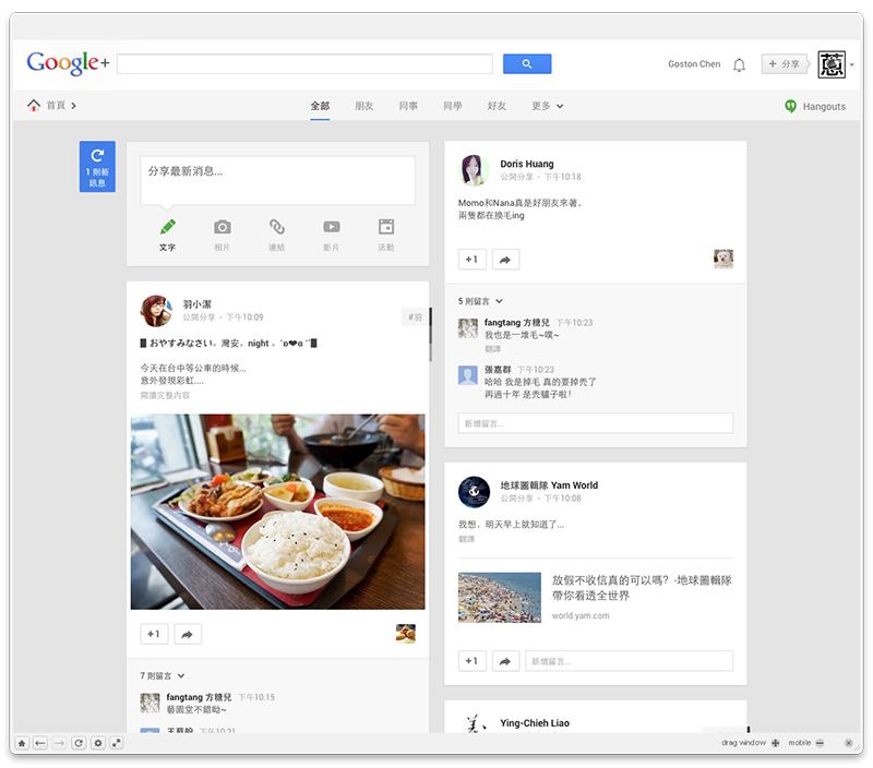 TabForGooglePlusPro